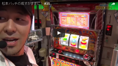 松本バッチの成すがままに! #35