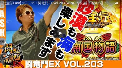 クワーマン 闘竜門EX vol.203