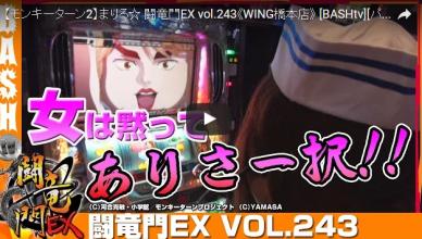 まりる☆ 闘竜門EX vol.243