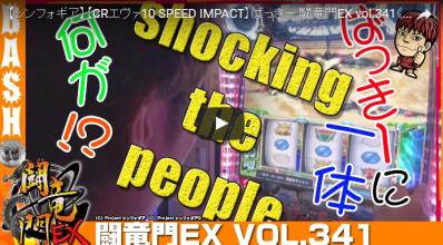 【シンフォギア】【CRエヴァ10 SPEED IMPACT】ばっきー 闘竜門EX vol.341