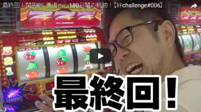 最終回!閉店くん勇退へ…180日間の軌跡!【絆challenge#006】