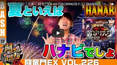 浪漫℃ 闘竜門EX vol.226