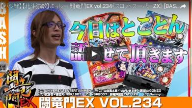 よっしー 闘竜門EX vol.234
