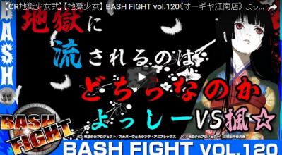 【CR地獄少女弐】【地獄少女】 BASH FIGHT vol.120