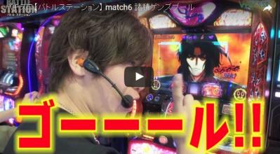 【バトルステーション】 match6 諸積ゲンズブール