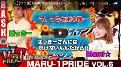 MARU1PRIDE vol.6