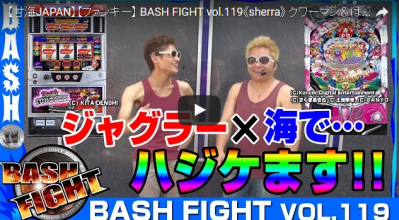 BASH FIGHT vol.119