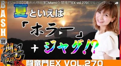 Mami☆ 闘竜門EX vol.270