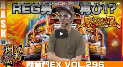 チェリ男 闘竜門EX vol.296