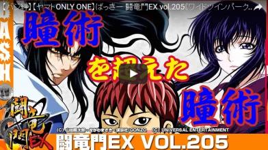 ばっきー 闘竜門EX vol.205