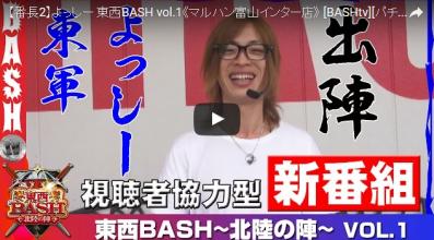 よっしー 東西BASH vol.1