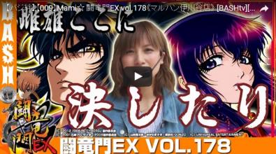 Mami☆ 闘竜門EX vol.178
