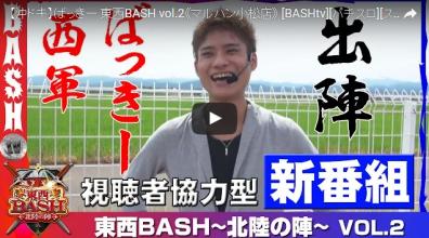 ばっきー 東西BASH vol.2