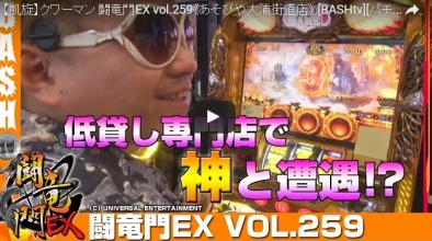 クワーマン 闘竜門EX vol.259