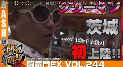 クワーマン 闘竜門EX vol.244