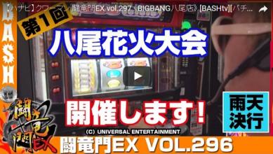 クワーマン 闘竜門EX vol.297