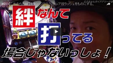 #011【これからの絆】3/3(バジリスク2) レア役ラッシュをものにする。
