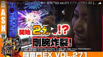 楓☆ 闘竜門EX vol.271
