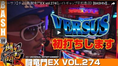 チェリ男 闘竜門EX vol.274