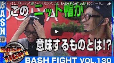 【沖ドキ】【仄暗い水の底から】【烈火の炎2】 BASH FIGHT vol.130