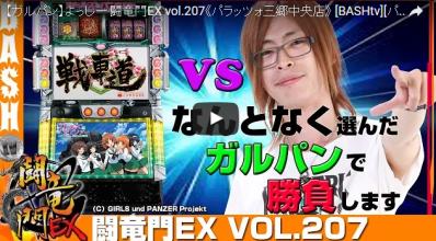 よっしー 闘竜門EX vol.207