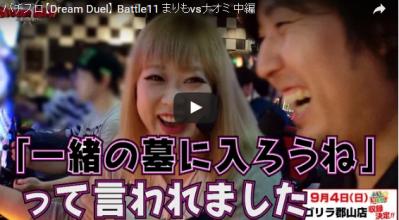 【Dream Duel】 Battle11 まりもvsナオミ 中編
