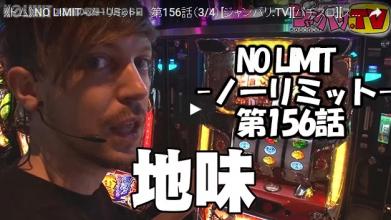 《トム》NO LIMIT -ノーリミット- 第156話