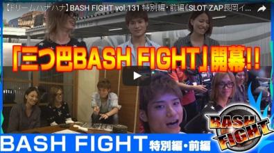 【ドリームハナハナ】BASH FIGHT vol.131 特別編・前編