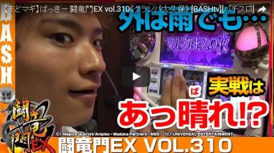 ばっきー 闘竜門EX vol.310