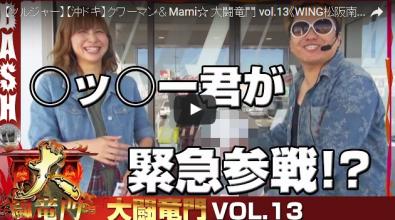 クワーマン&Mami☆ 大闘竜門 vol.13