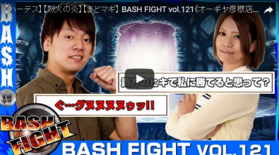 BASH FIGHT vol.121