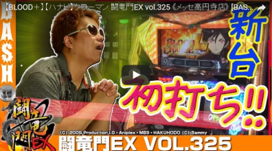 【BLOOD+】【ハナビ】クワーマン 闘竜門EX vol.325