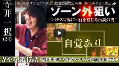 【福岡を制する者がパチスロ動画を制す2】寺井一択の寺やる!第47話