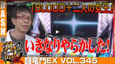 【BLOOD+】さわっち 闘竜門EX vol.345