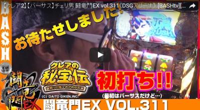 【クレア2】【バーサス】チェリ男 闘竜門EX vol.311
