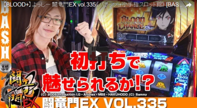 【BLOOD+】よっしー 闘竜門EX vol.335