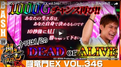 【BLOOD+】ばっきー 闘竜門EX vol.346