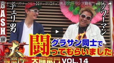チェリ男&クワーマン 大闘竜門 vol.14