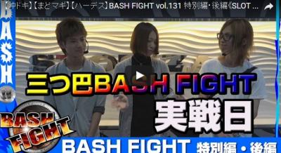 【沖ドキ】【まどマギ】【ハーデス】BASH FIGHT vol.131 特別編・後編