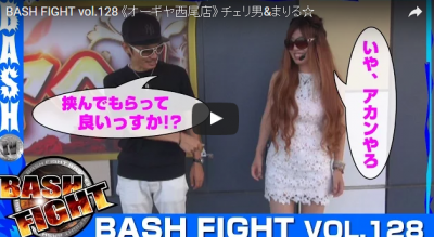BASH FIGHT vol.128