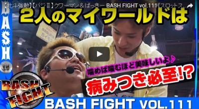 クワーマン&ばっきー BASH FIGHT vol.111