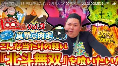 【北斗打ちは紳士たれ!】肉まんの100チャレ!vol.3