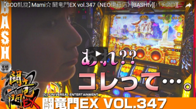 【GOD凱旋】Mami☆ 闘竜門EX vol.347