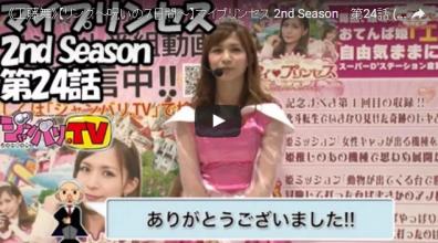 《工藤舞》【リング~呪いの7日間~】マイプリンセス 2nd Season 第24話