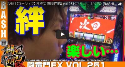 浪漫℃ 闘竜門EX vol.251