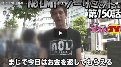 NO LIMIT -ノーリミット- 第150話
