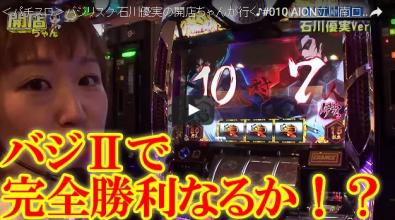 石川優実の開店ちゃんが行く♪#010
