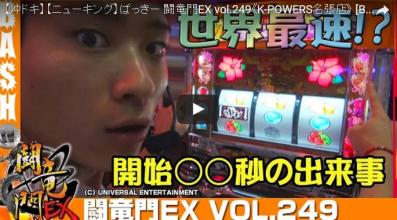 ばっきー 闘竜門EX vol.249
