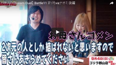 【Dream Duel】 Battle11 まりもvsナオミ 後編