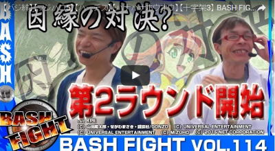 BASH FIGHT vol.114